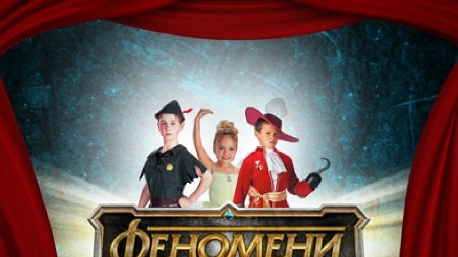 """В предаването """"Феномени"""" бяха избрани участниците в телевизионния мюзикъл """"Питър Пан"""", продукция на БНТ"""