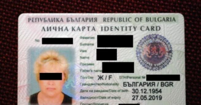 Ново поколение български документи за самоличност.В сряда МВР обявява и