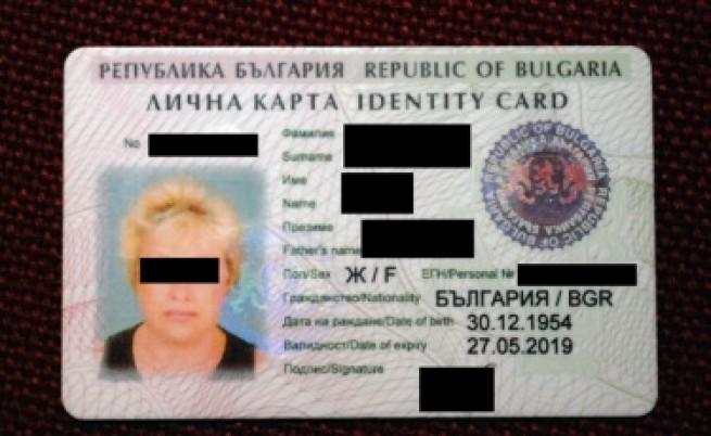 Въвеждат нови лични карти с чип от януари 2019 г.