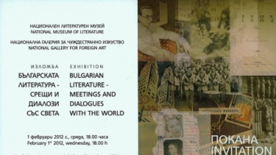 Българската литература - срещи и диалози със света