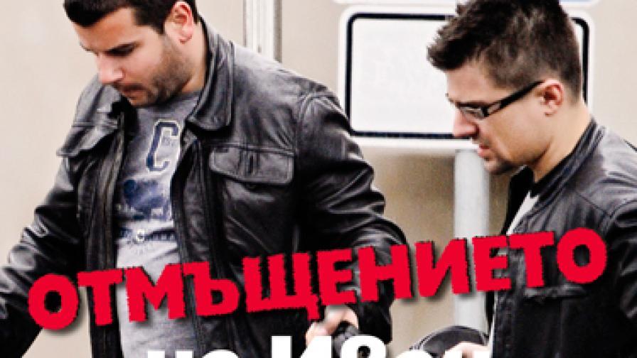Отмъщението на Иван и Андрей