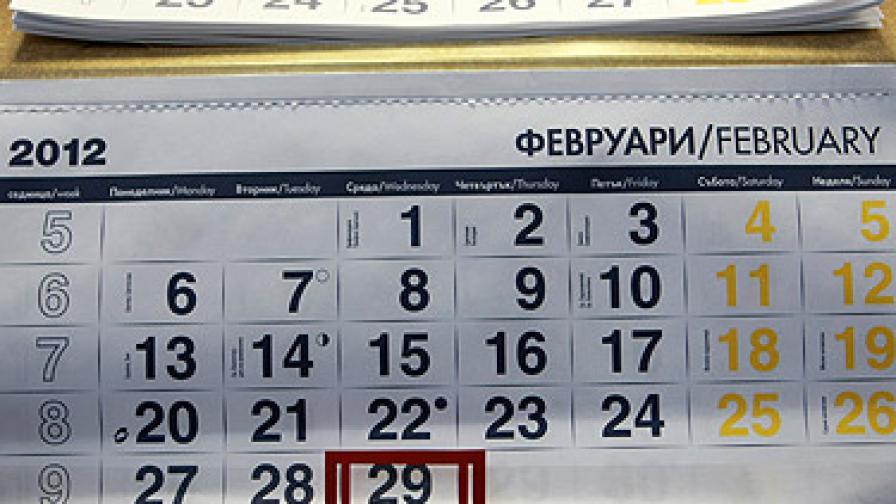 29 февруари - веднъж на четири години