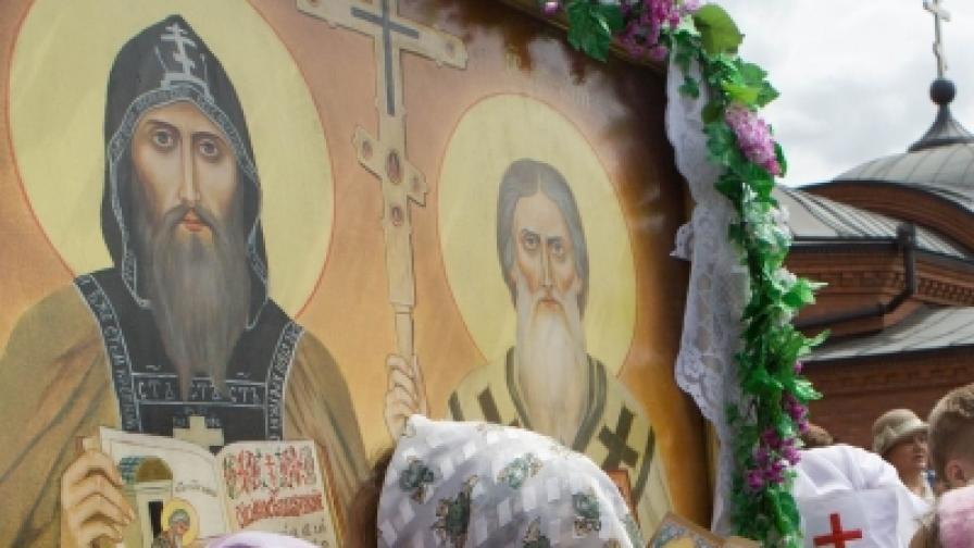 Денят на светите братя Кирил и Методий