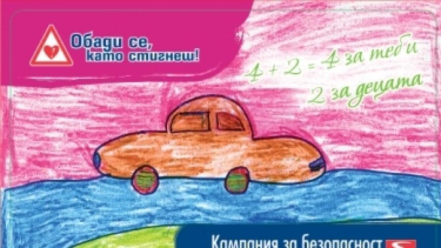 Бензиностанции ЕКО създадоха фонд за безопасност на децата на пътя