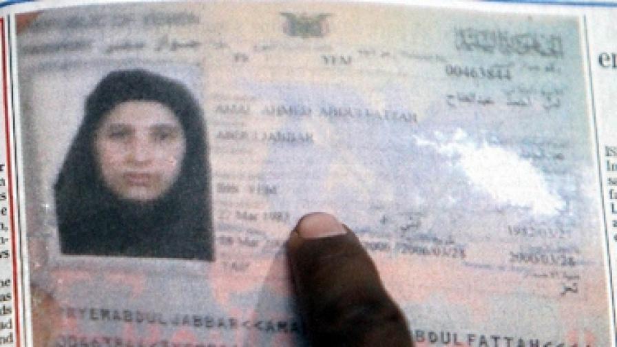 Снимка на паспорта на Амал - най-младата съпруга на Бин Ладен