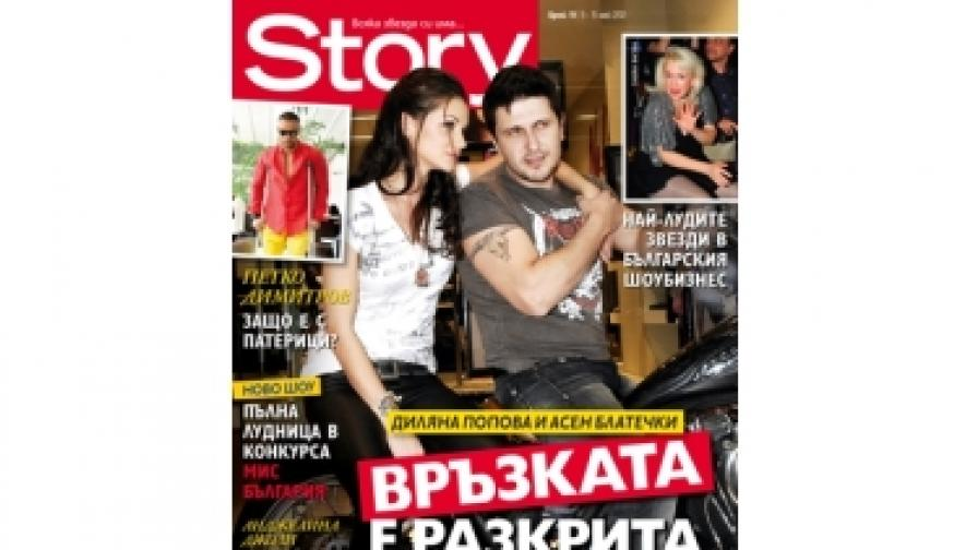 Диляна Попова и Асен Блатечки отрекоха връзката си