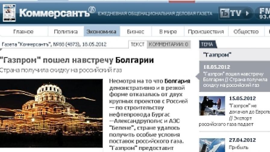 """Защо """"Газпром"""" прави отстъпки на България"""