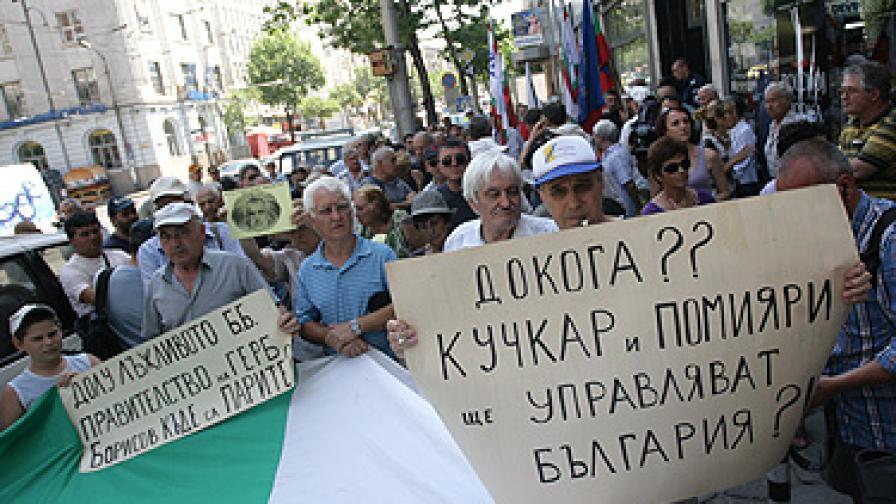 Протестиращи запечатаха ДКВЕР