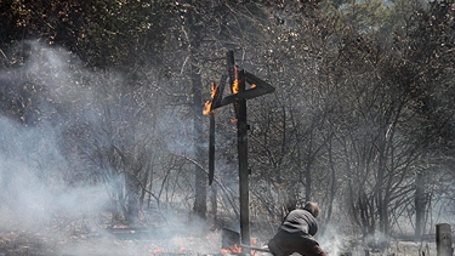 Пожарът край Арбанаси е потушен