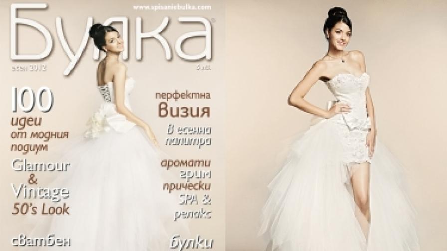Мис България 2012 е булка тази есен