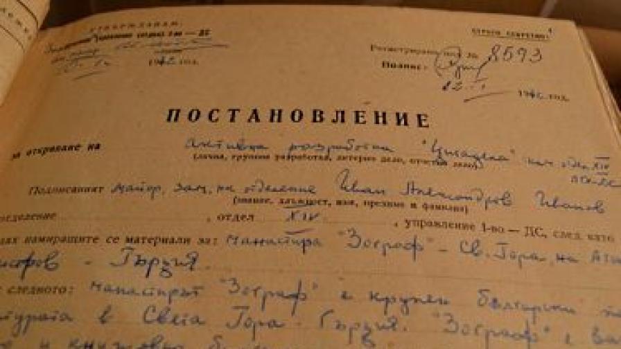Строго секретното постановление, с което е открита разработка ЦИТАДЕЛА в отдел 14 за културно-историческо разузнаване през януари 1972 г.