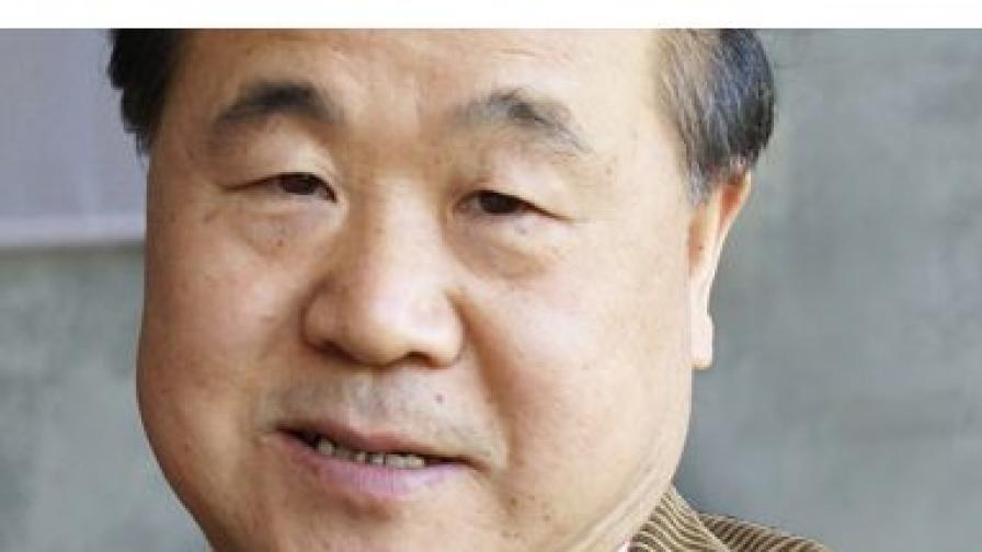 Китайският писател Мо Ян с Нобелова награда
