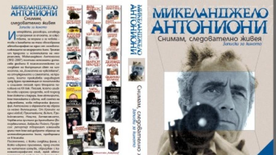 Книга от и за Микеланджело Антониони