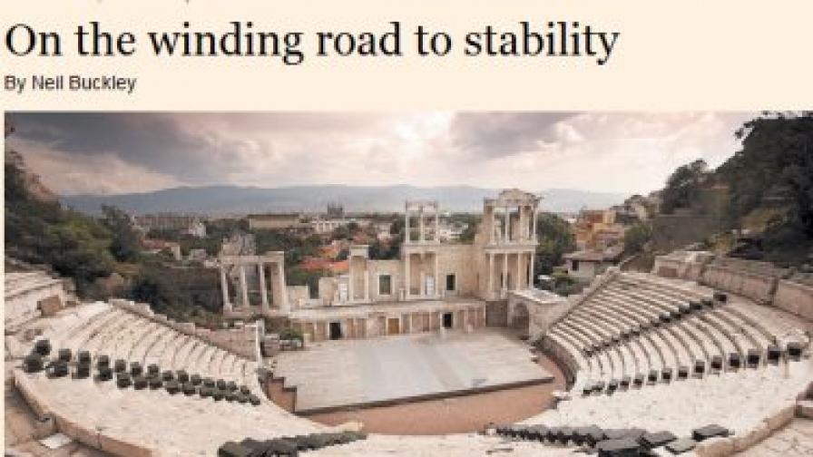 """""""Файненшъл таймс"""" за България: По криволичещия път към стабилността"""