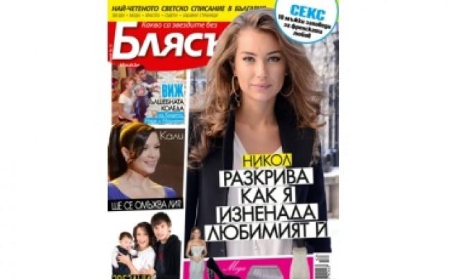 Как я изненада гаджето на Никол Станкулова?