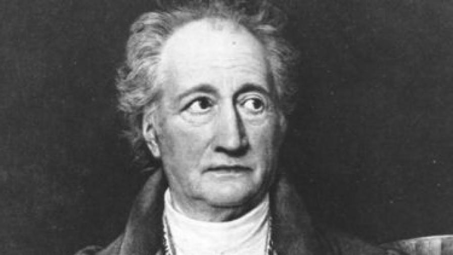 Йохан Волфганг фон Гьоте (1749-1832)