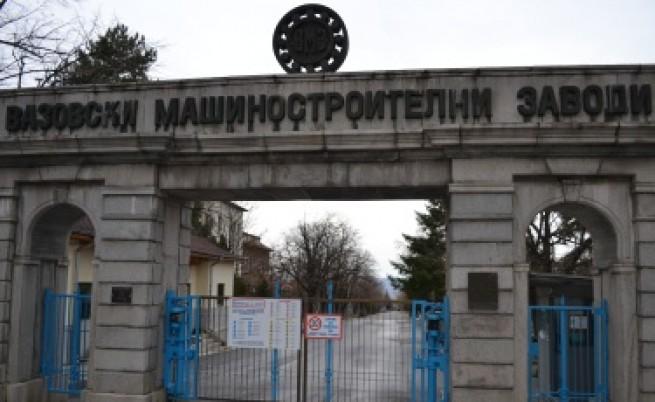 Работниците от ВМЗ-Сопот на стачка, искат оставката на Лукарски