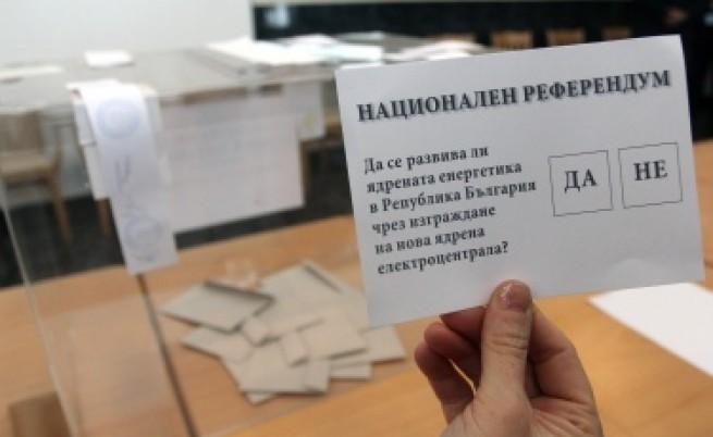 На референдума гласуваха 1 490 000 души - 21,8% от имащите право