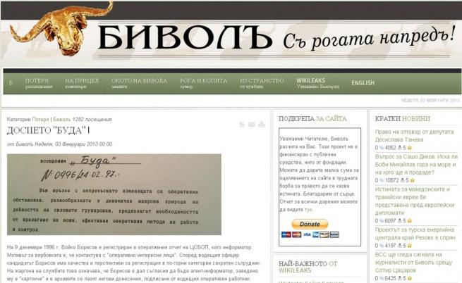 Младен Георгиев пусна изявление за папката