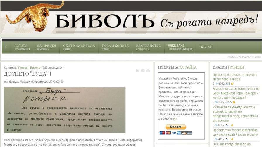 """Младен Георгиев пусна изявление за папката """"Буда"""""""