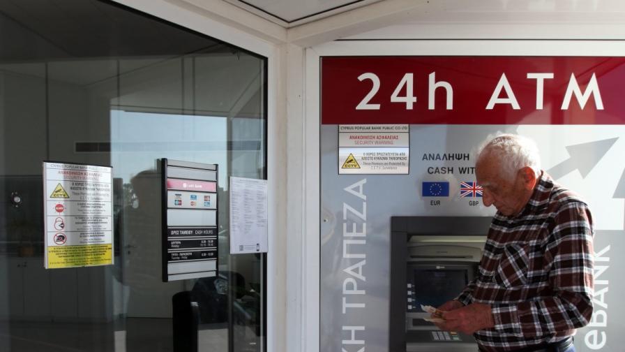 Кризата в Кипър: Банките - затворени до вторник