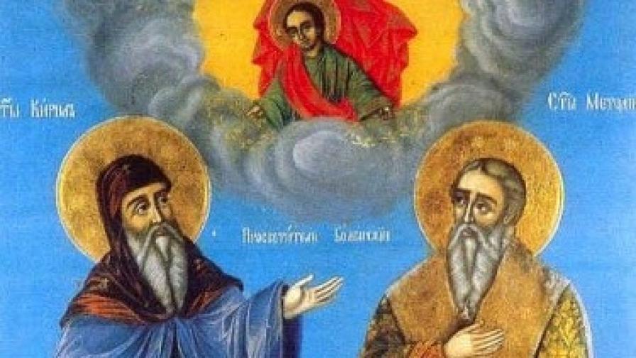 Ватикана пуска юбилейна пощенска марка за св. св. Кирил и Методий