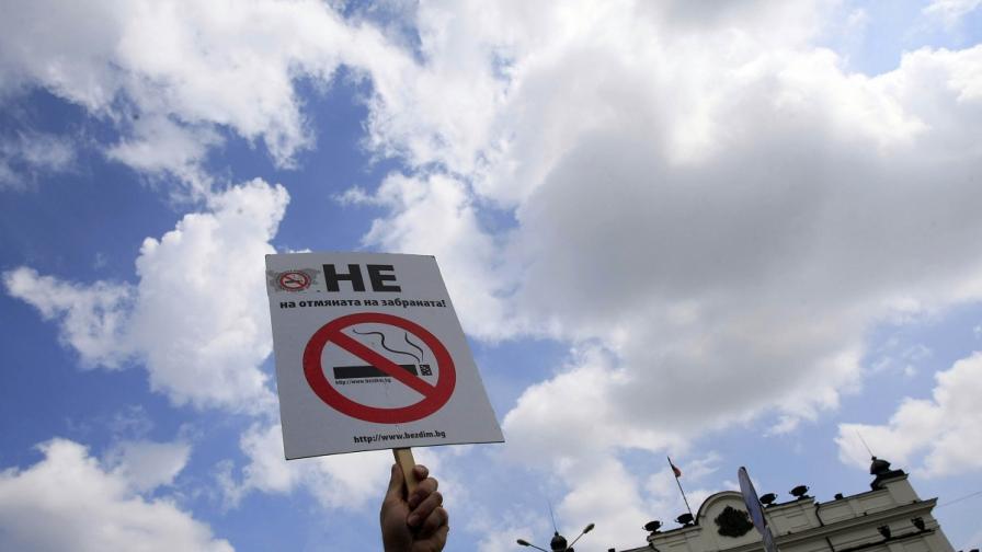 Протест срещу отпадането на забраната за тютюнопушене