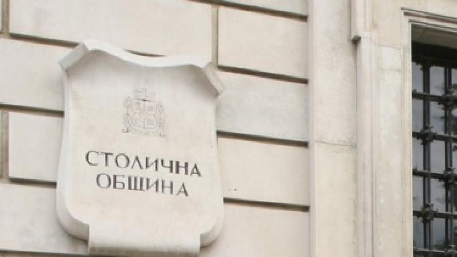Злоупотреба с 621 хил. лв. в Столична община, уволняват седем чиновници