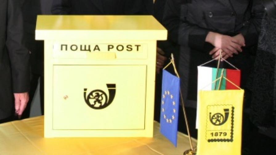 """Прекратена е гладната стачка в """"Български пощи"""""""