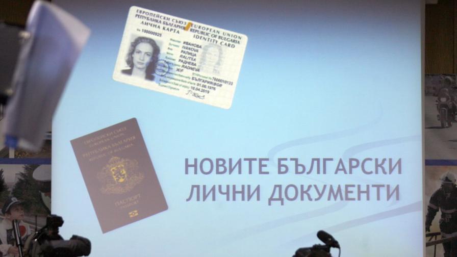 Новите лични карти - с чип, но на същата цена