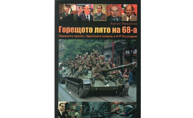 Книгата на Ангел Николов разказва за събитията от 1968 г., свързани с Пражката пролет, погазването й от войските на Варшавския договор и българското участие в тях