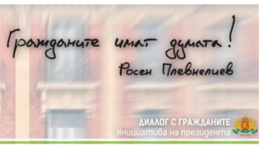 """Президентът Росен Плевнелиев започва инициатива """"Диалог с гражданите"""""""