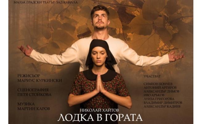 """""""Лодка в гората"""" по Николай Хайтов е нова постановка на Мариус Куркински в Малък градски театър """"Зад канала"""""""