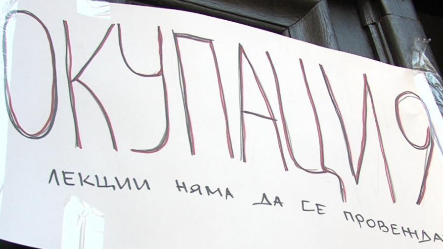 Протестиращи и студенти скандират: Оставка!