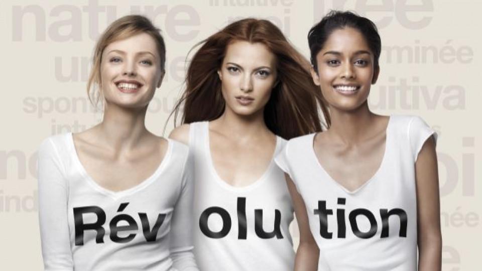 Готови ли сте за революция?