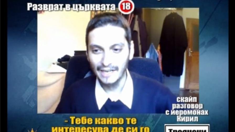 йеромонах Кирил Тодоров
