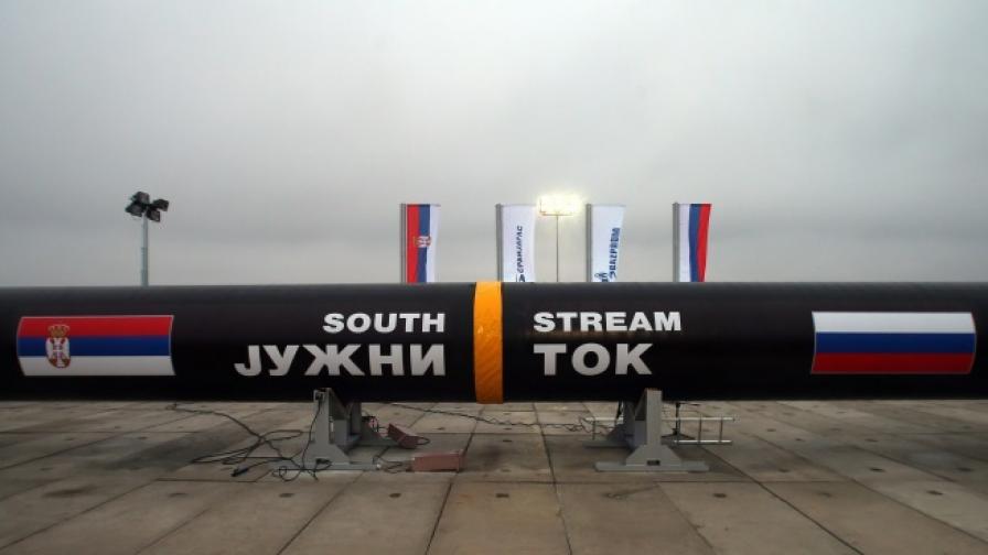 """Газпром"" разтрогна договора за проекта ""Южен поток"""