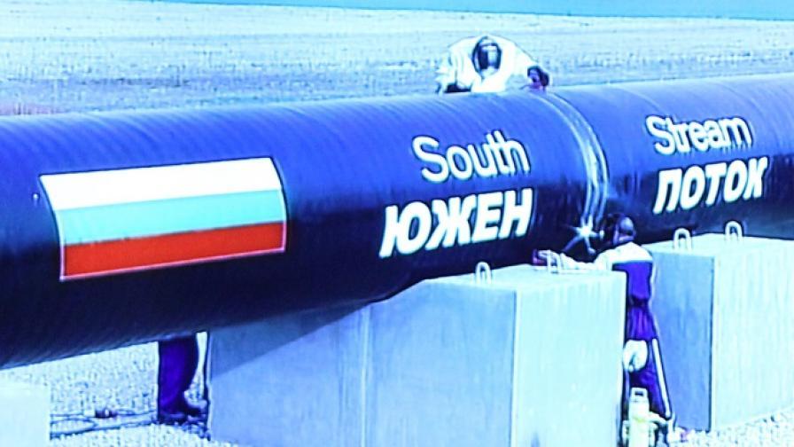 """Москва: Русия не се сърди на България за """"Южен поток"""""""